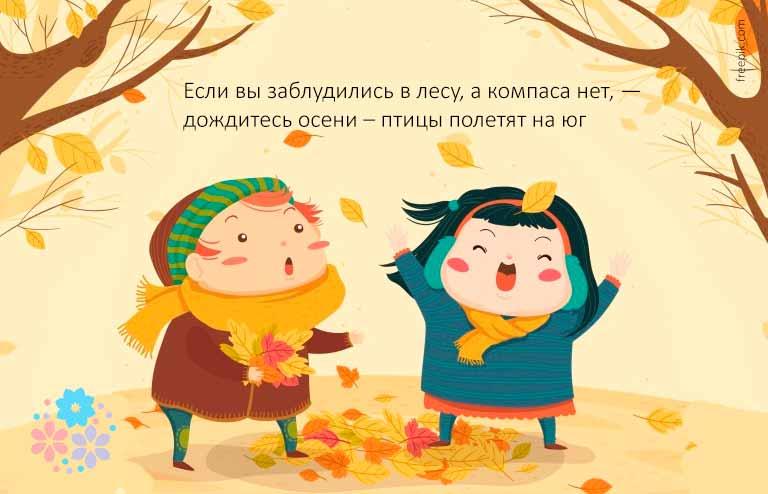 Прикольные статусы про осень в прозе
