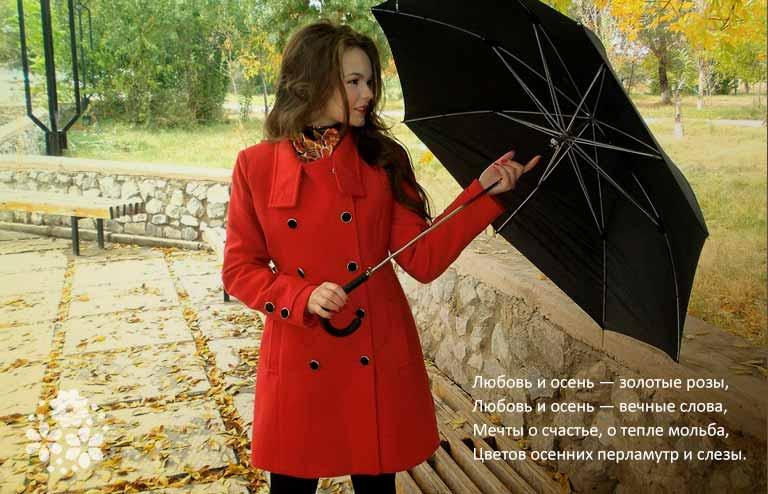 Красивые стихи про осень и любовь