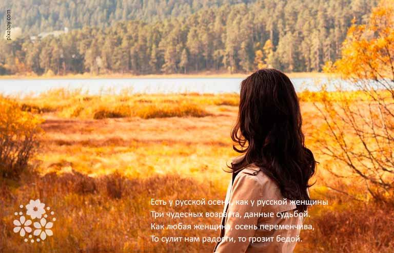 Красивые стихи про осень и женщину