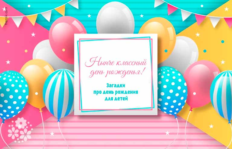 Загадки про День рождения
