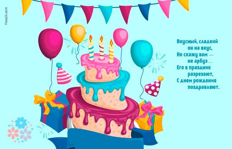 Загадки на День рождения про торт, про подарок