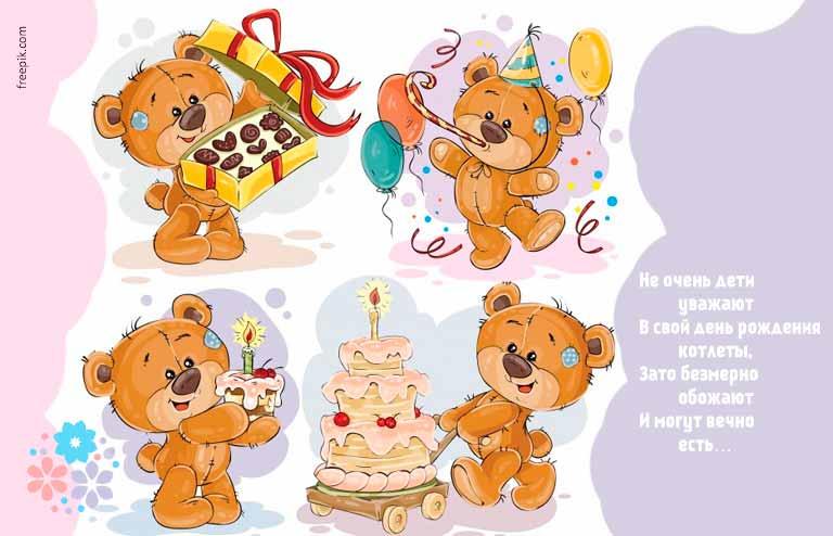 Смешные загадки про День рождения