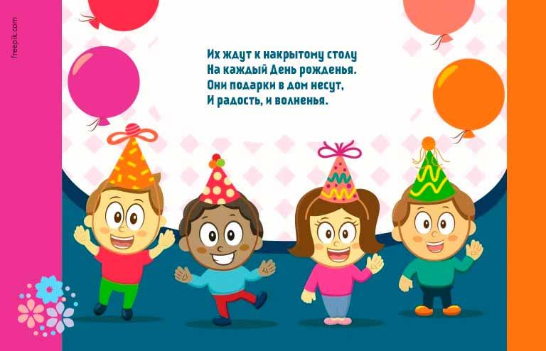 Сложные загадки про День рождения