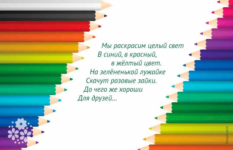 Загадки про цветные карандаши