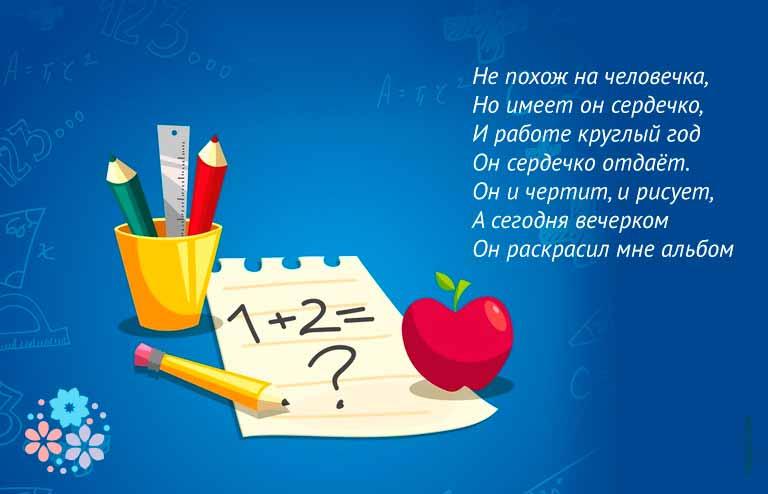 Загадки про карандаш для детей 1-2 класса