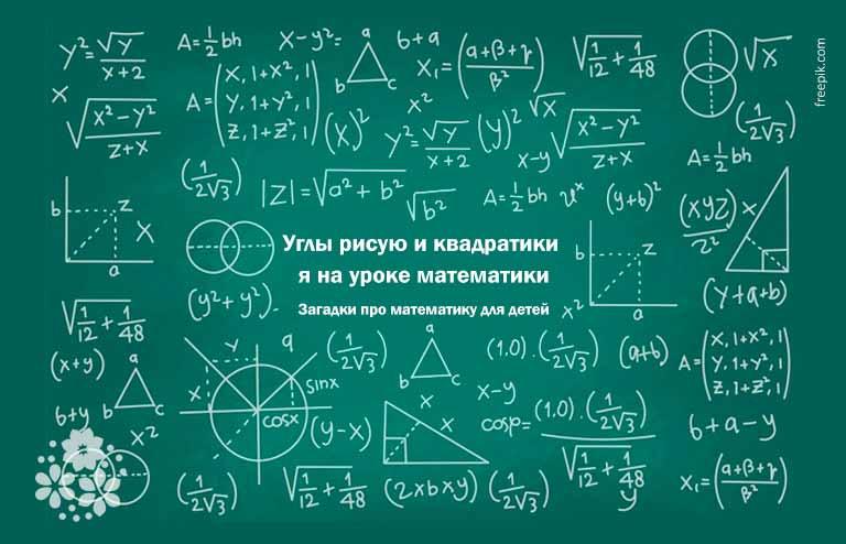 Загадки про математику для детей