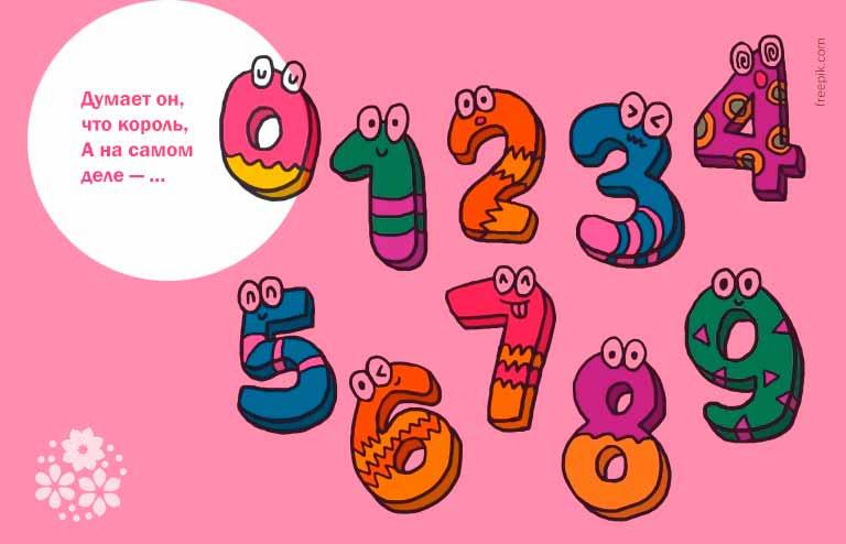 Загадки про математику для школьников 1-2-3-4 классов