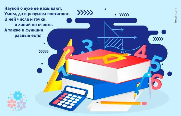 Загадки про математику для школьников 5-6 классов