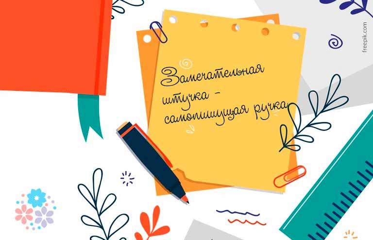 Загадки про ручку для детей
