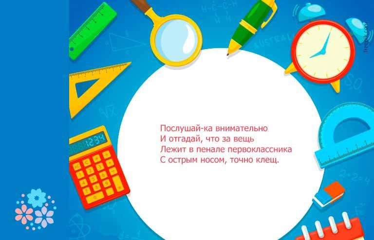 Загадки про шариковую ручку для детей 6-7 лет