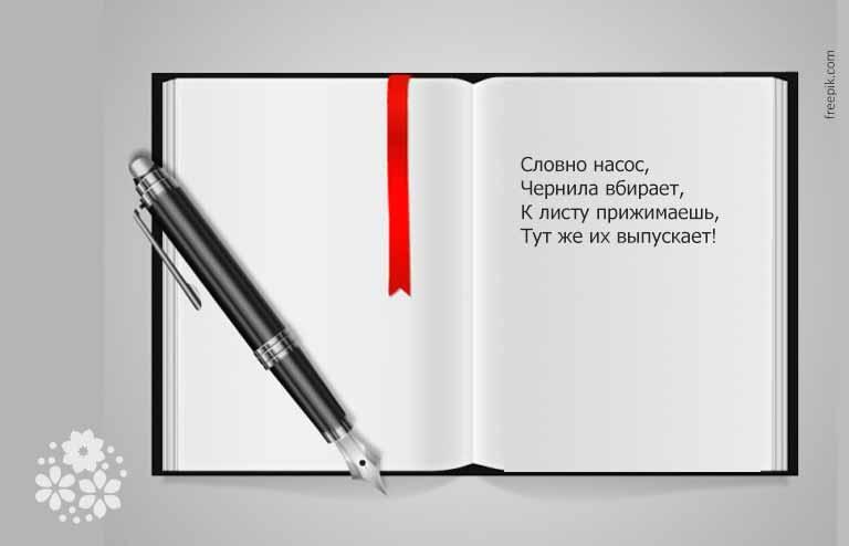 Загадки про различные ручки