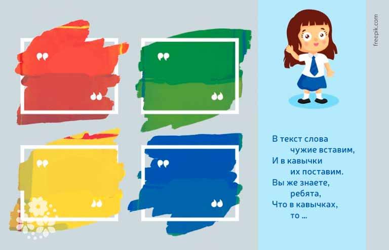 Загадки про русский язык для детей 3-4 класса
