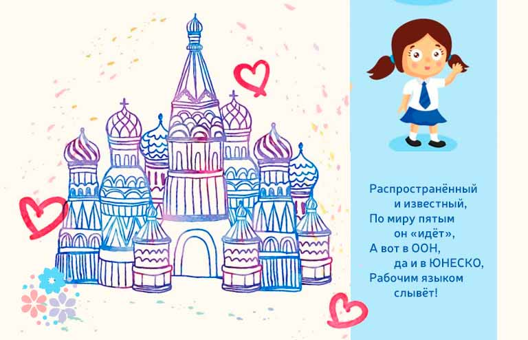 Сложные загадки про русский язык для детей 5-6 класса