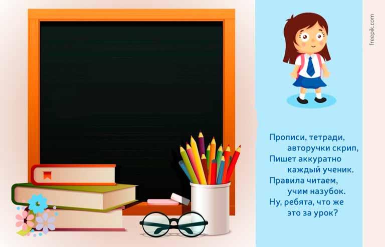 Загадки про урок русского языка и литературы