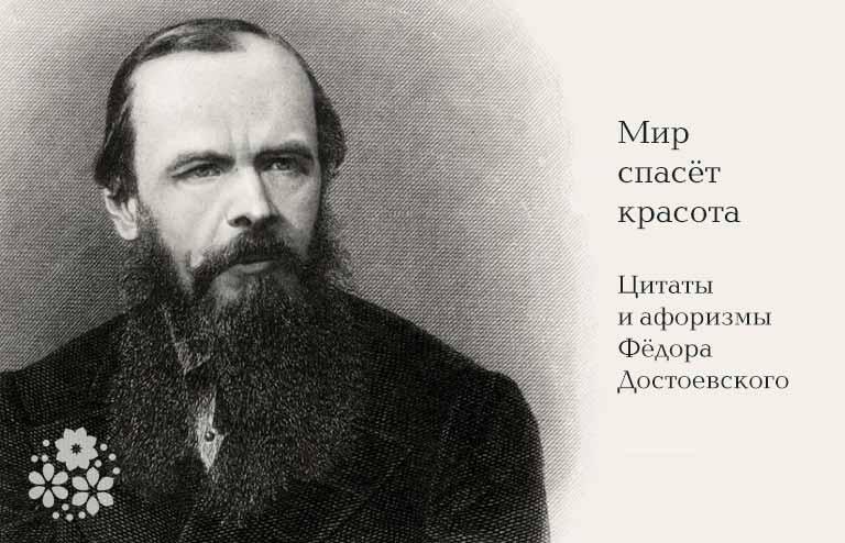 Цитаты и афоризмы Фёдора Достоевского