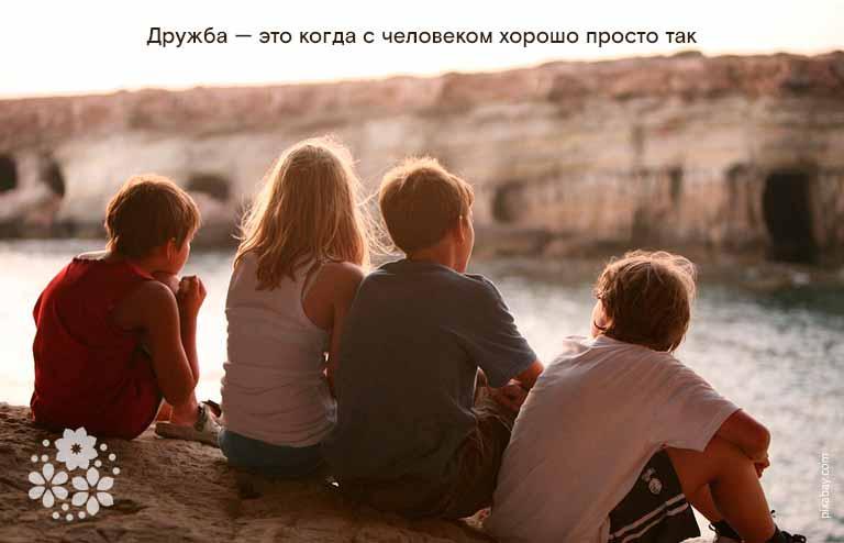 Цитаты, афоризмы про лучших друзей