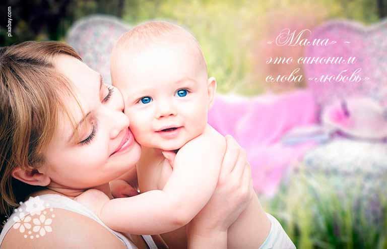 Цитаты и афоризмы про маму