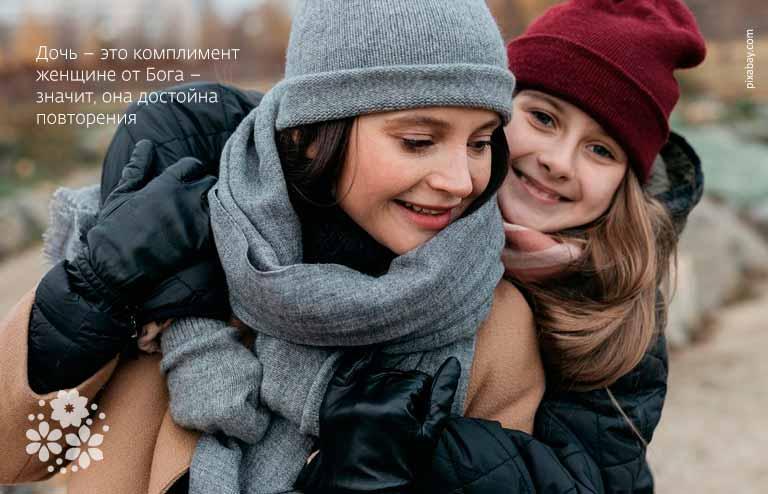 Цитаты про маму и дочку