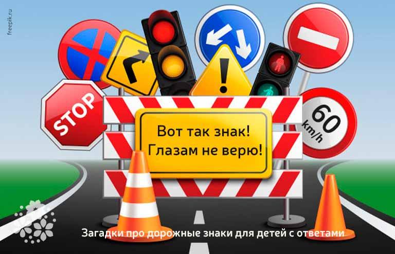 Загадки про дорожные знаки