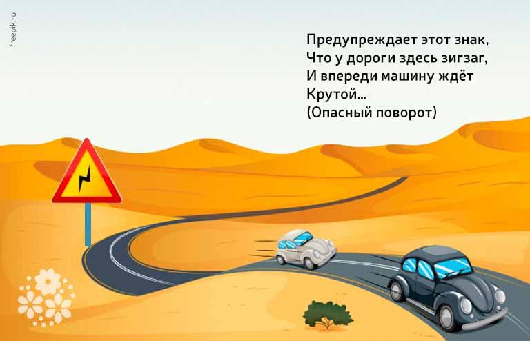 Загадки про дорожные знаки для пешеходов и водителей