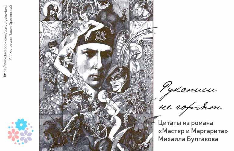 Цитаты из романа «Мастер и Маргарита» Михаила Булгакова