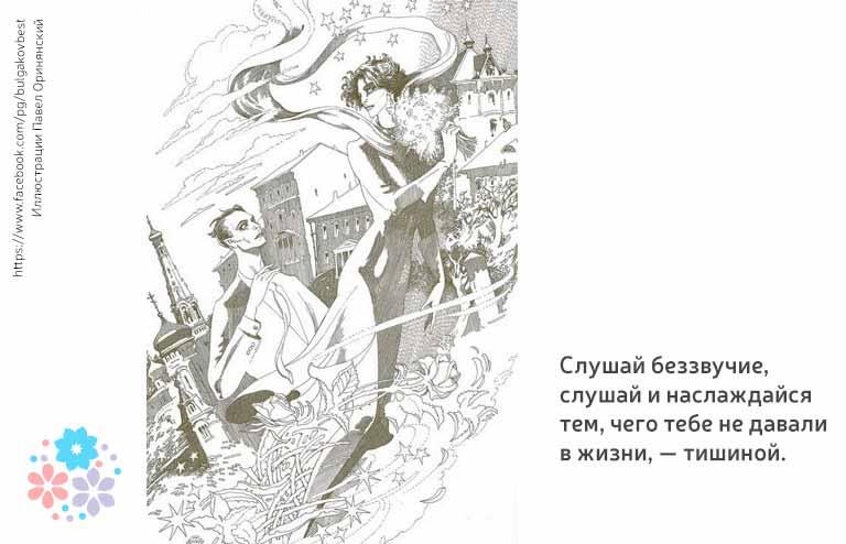 Цитаты Воланда из книги «Мастер и Маргарита»