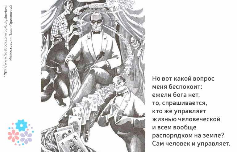 Цитаты Кота Бегемота из романа «Мастер и Маргарита»
