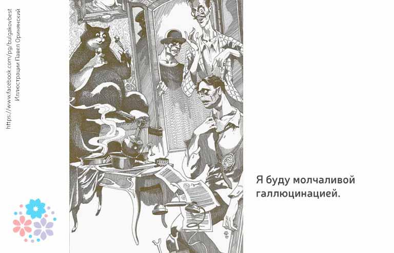 Цитаты Коровьева (Фагота) из романа «Мастер и Маргарита»