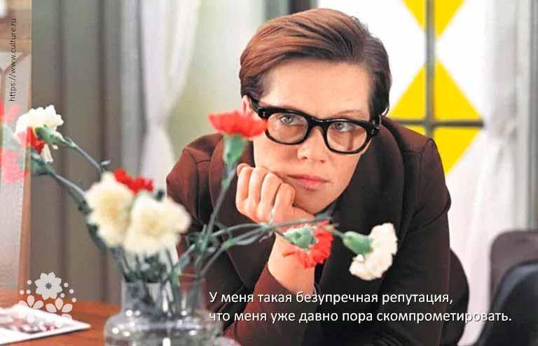 Цитаты Людмилы Прокопьевны из фильма «Служебный роман»