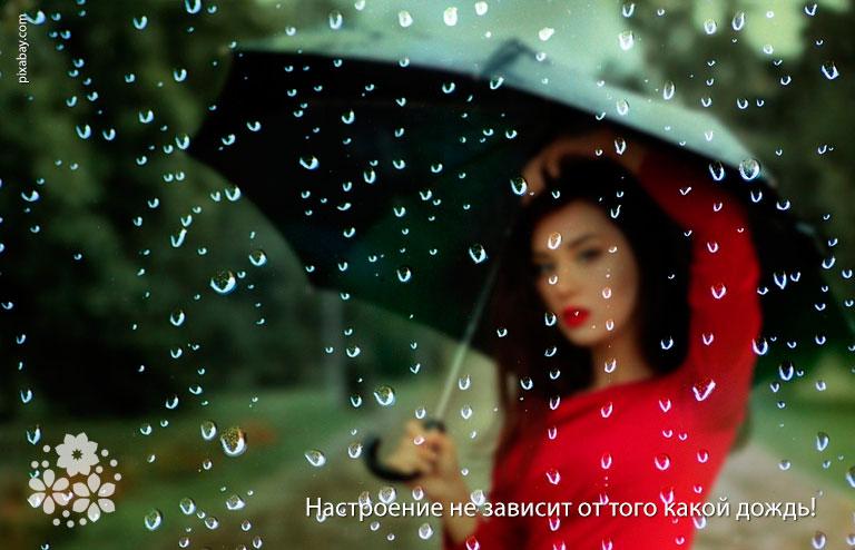 Статусы про дождь и настроение