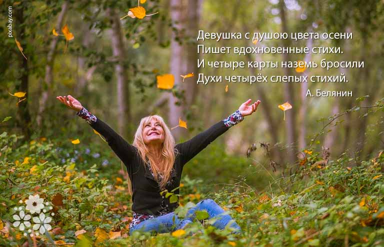 Красивые статусы про осень и женщину