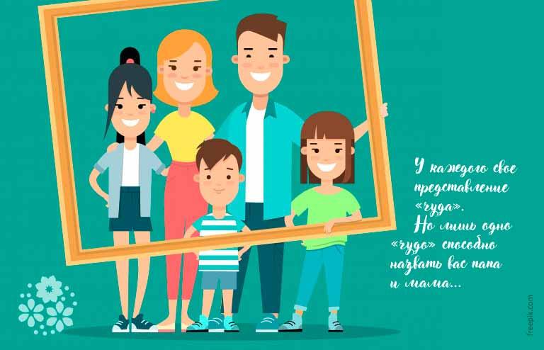Статусы про детей и мужа