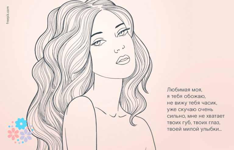 Красивые статусы ВКонтакте про любовь к девушке
