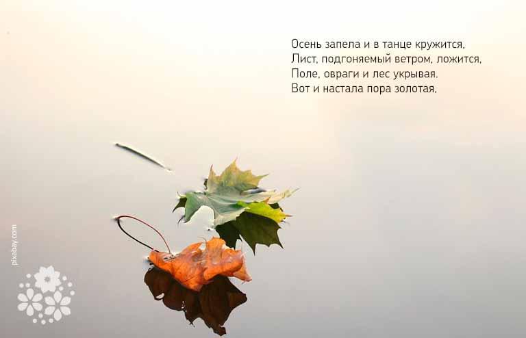 Стихи про осень на конкурс чтецов русских классиков