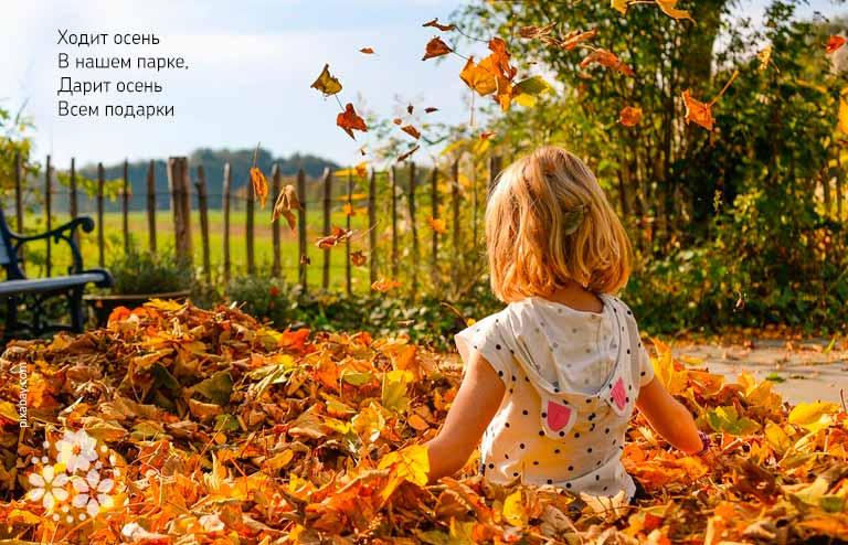 Стихи про осень на конкурс чтецов для 1 класса