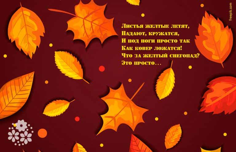 Загадки про осенние листья