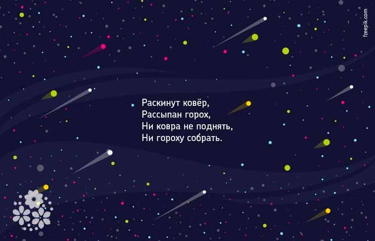 Загадки про звезды детям 4-5 классов
