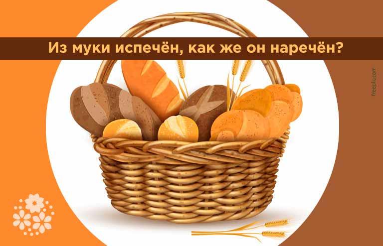 Загадки про хлеб для детей