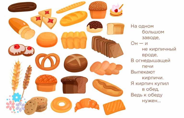 Загадки про сухой хлеб