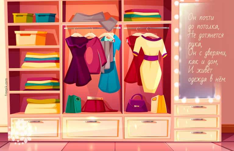Загадки про шкаф с одеждой