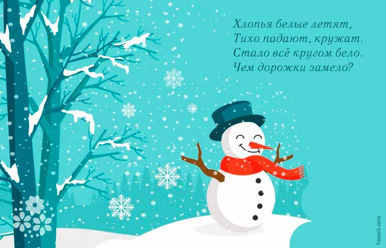 Загадки про снег для детей 5-6 лет