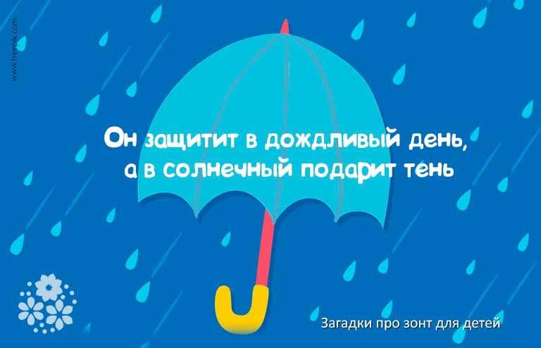Загадки про зонт для детей