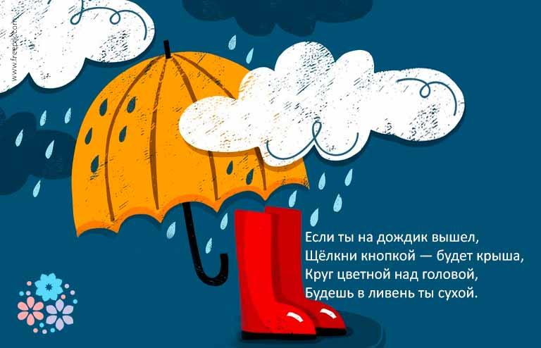 Загадки про зонт для детей 4-5 лет в детском саду
