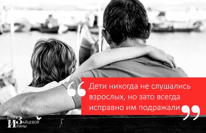 Цитаты о воспитании детей