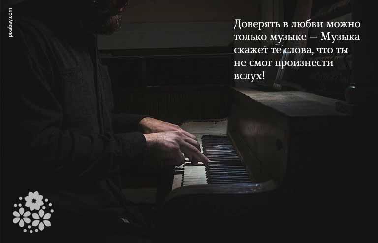 Статусы про любовь к музыке