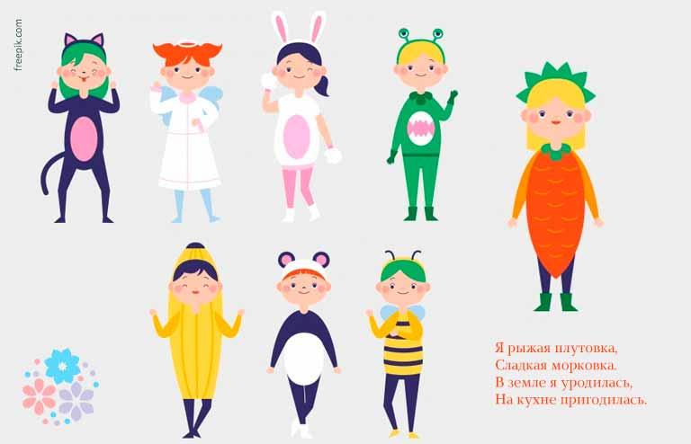 Стихи про морковь для осеннего бала